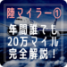 【2019年7月最新】デルタを捨ててANAマイルを貯めよう!初心者におすすめ!日本一簡単な陸マイラーとは?